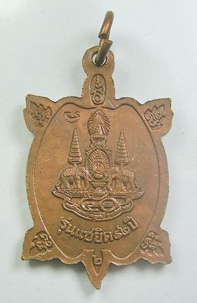 เหรียญพญาเต่าเรือน รุ่นแซยิด ๙๒ ปี หลวงปู่หลิว วัดไร่แตงทอง จ.นครปฐม