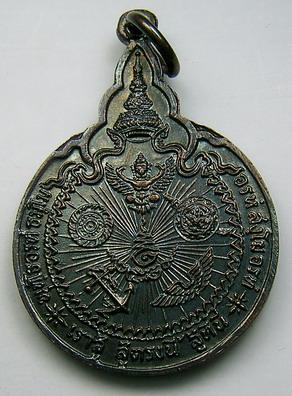 เหรียญรูปเหมือน รุ่นเราสู้ ปี 2520 หลวงปู่แหวน สุจิณโณ วัดดอยแม่ปั๋ง อ.พร้าว จ.เชียงใหม่