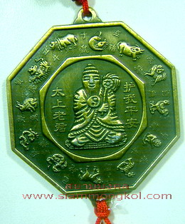 เหรียญยันต์แปดทิศ 12 นักษัตร (เครื่องรางจีนเสริมดวงชะตา)