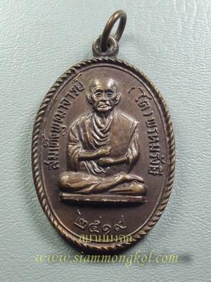 เหรียญสมเด็จพระพุฒาจารย์(โต พฺรหฺมรังสี) ปี 2519 วัดอินทรวิหาร บางขุนพรหม กทม.