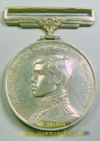 เหรียญที่ระลึกสถาปนาสมเด็จพระบรมโอรสาธิราช สยามบรมราชกุมาร ปี 2515 เนื้อเงิน