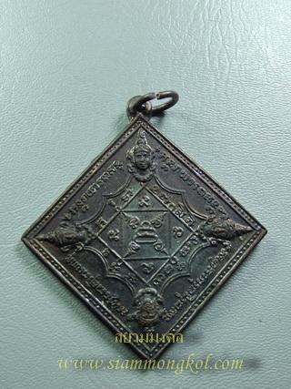 เหรียญพรหมสี่หน้า พิมพ์ใหญ่ หลวงพ่อเกษม เขมโก
