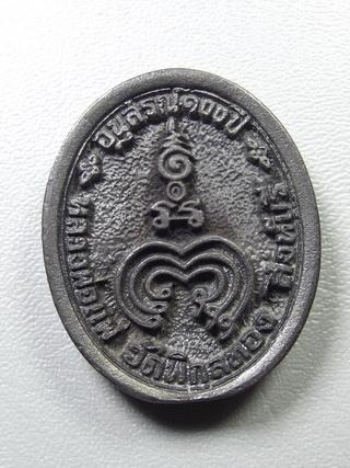เหรียญรูปเหมือนฉลอง 100 ปี หลวงพ่อแพ วัดพิกุลทอง จ.สิงห์บุรี
