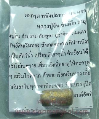 ตะกรุด หนังปลากระเบน พอกผงพราย ว่านอาถรรพณ์ หลวงปู่จัน กำปงธม กัมพูซา เมตตา โชคลาภ เรียกเงิน เสริมดว