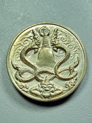 เหรียญจตุคามรามเทพ รุ่นราชาทรัพย์ เนื้ออัลปาก้า วัดสุขุม จ.นครศรีธรรมราช