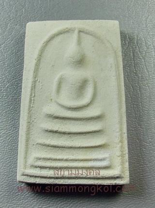 พระสมเด็จบางขุนพรหม พิมพ์เส้นด้าย แช่น้ำมนต์ วัดใหม่อมตรส บางขุนพรหม(NO.17804)