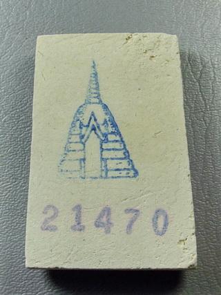 พระสมเด็จบางขุนพรหม พิมพ์ใหญ่ แช่น้ำมนต์ วัดใหม่อมตรส บางขุนพรหม(NO.21470)