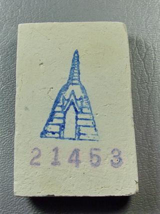 พระสมเด็จบางขุนพรหม พิมพ์ใหญ่ แช่น้ำมนต์ วัดใหม่อมตรส บางขุนพรหม(NO.21453)