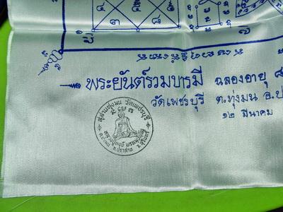 ผ้ายันต์รวมบารมี สีขาว ปี 2541 หลวงปู่หงษ์ วัดเพชรบุรี จ.สุรินทร์:02395