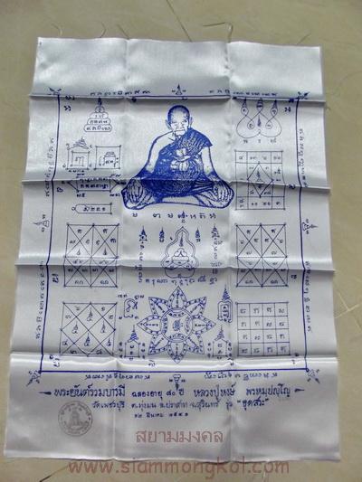 ผ้ายันต์รวมบารมี สีขาว ปี 2541 หลวงปู่หงษ์ วัดเพชรบุรี จ.สุรินทร์