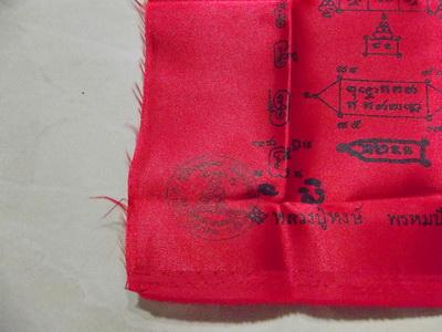 ผ้ายันต์รวมบารมี สีแดง ปี 2541 หลวงปู่หงษ์ วัดเพชรบุรี จ.สุรินทร์:02396