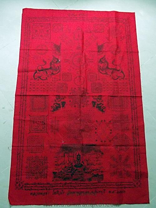ผ้ายันต์พัดโบก สีแดง หลวงพ่อดำ วัดเขาพูลทอง จ.จันทบุรี