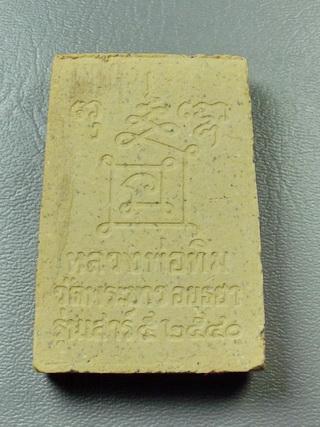 พระสมเด็จฝังพลอย ปี 2540 หลวงปู่ทิม วัดพระขาว จ.อยุธยา