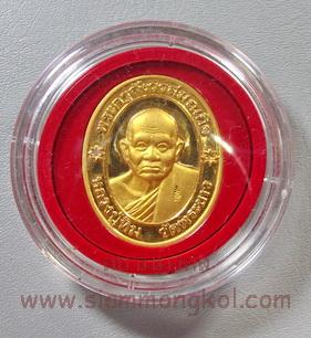 เหรียญรูปเหมือน กะไหล่ทอง หลวงปู่ทิม วัดพระขาว จ.อยุธยา