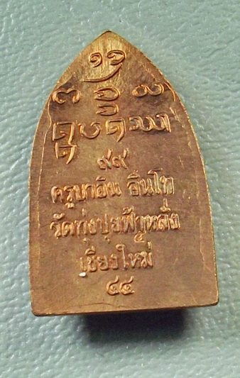 เหรียญพระสิงห์ หลวงปู่ครูบาอิน วัดทุ่งปุยฟ้าหรั่ง จ.เชียงใหม่
