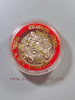 เหรียญบาตรน้ำมนต์ รุ่นกูให้ลาภ เนื้อเงิน หลวงพ่อคูณ วัดบ้านไร่ จ.นครราชสีมา