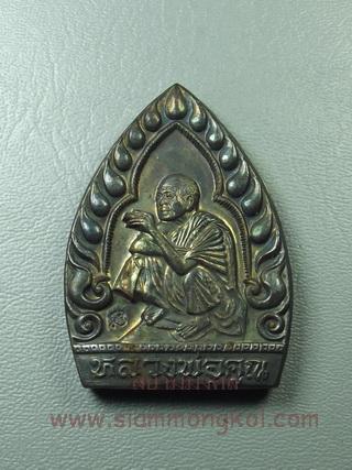 เหรียญเจ้าสัว รุ่นมงคลปริสุทโธ หลวงพ่อคูณ วัดบ้านไร่ จ.นครราชสีมา