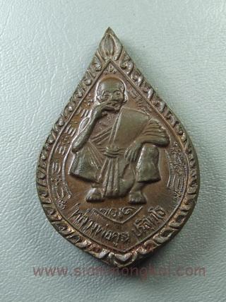เหรียญพัศยศ หลวงพ่อคูณ วัดบ้านไร่ จ.นครราชสีมา
