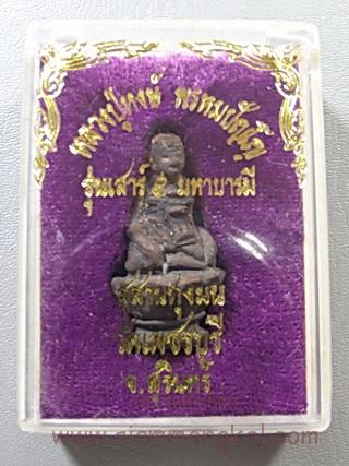 รูปหล่อโบราณ รุ่นเสาร์ 5 มหาบารมี  หลวงปู่หงษ์ วัดเพชรบุรี จ.สุรินทร์