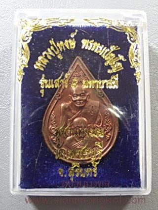 เหรียญหยดน้ำหลวงปู่ทวดซ้อน อุดผง รุ่นเสาร์ ๕ มหาบารมี หลวงปู่หงษ์ วัดเพชรบุรี จ.สุรินทร์