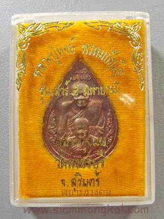เหรียญหยดน้ำหลวงปู่ทวดซ้อน รุ่นเสาร์ ๕ มหาบารมี หลวงปู่หงษ์ วัดเพชรบุรี จ.สุรินทร์
