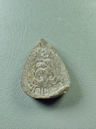 พระกลีบบัวมหาว่าน ตะกรุดทองแดง รุ่นขุนพันธ์พุทธาคมเขาอ้อ ปี 2544 วัดเขาอ้อ จ.พัทลุง