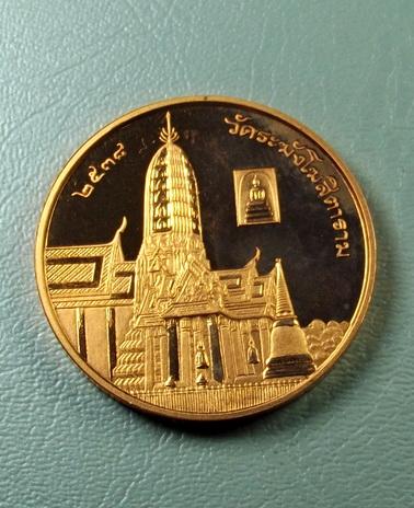 เหรียญพระปิยะมหาราช ปี 2538 วัดระฆังโฆสิตาราม กทม.