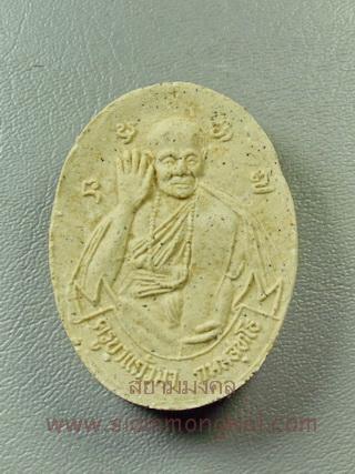 พระผงกันภัยรุ่นแรก ครูบาแก้ว กมฺมสุทโธ วัดร่องดู่ จ.พะเยา