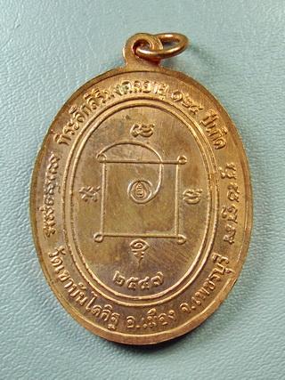 เหรียญหลวงพ่อแดง ปี 2505 ย้อนยุค วัดเขาบันไดอิฐ:02439