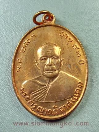 เหรียญหลวงพ่อแดง ปี 2505 ย้อนยุค วัดเขาบันไดอิฐ