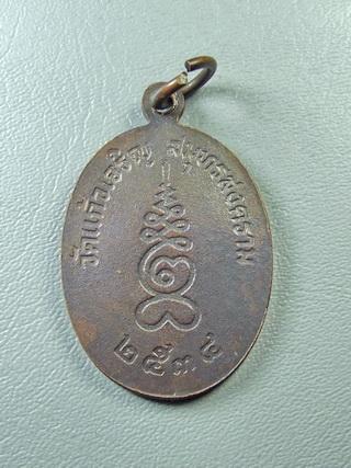 เหรียญหลวงพ่อหยอด ปี 2534 วัดแก้วเจริญ จ.สมุทรสงคราม:02440