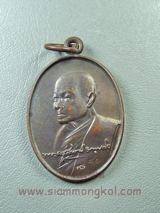 เหรียญหลวงพ่อหยอด ปี 2534 วัดแก้วเจริญ จ.สมุทรสงคราม