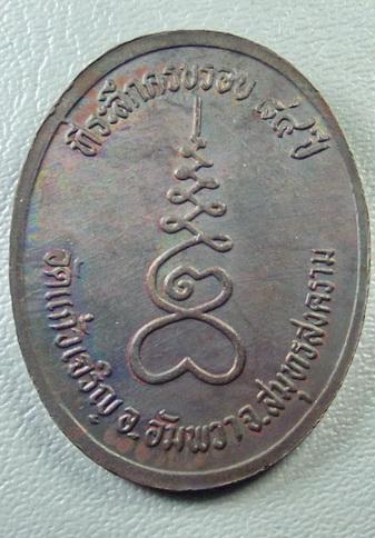 เหรียญหลวงพ่อหยอด ที่ระลึกครบรอบ 84 ปี วัดแก้วเจริญ จ.สมุทรสงคราม