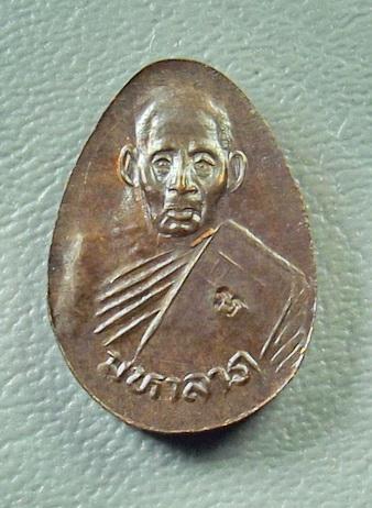 เหรียญพระปิดตาเม็ดแตง หลวงปู่เรือง วัดเขาสามยอด จ.ลพบุรี:02442