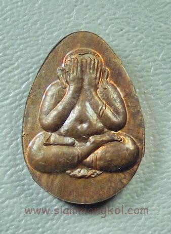 เหรียญพระปิดตาเม็ดแตง หลวงปู่เรือง วัดเขาสามยอด จ.ลพบุรี