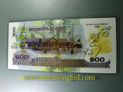 ธนบัตรเงินขวัญถุง หลวงปู่สรวง วัดเทพสรธรรมาราม จ.ปทุมธานี