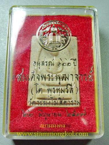 พระสมเด็จอนุสรณ์ 122 ปี พิมพ์เจดีย์ สมเด็จพระพุฒาจารย์(โต พรหฺมรังสี) วัดระฆังโฆสิตาราม กทม.