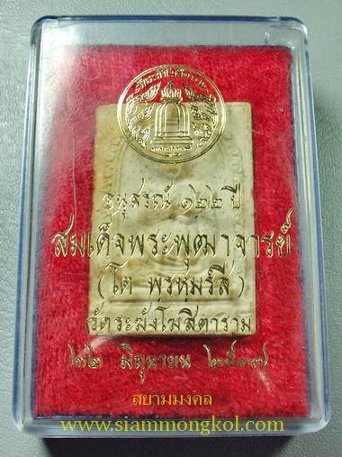 พระผงรูปเหมือนอนุสรณ์ 122 ปี สมเด็จพระพุฒาจารย์(โต พรหฺมรังสี) วัดระฆังโฆสิตาราม กทม.