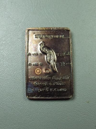 เหรียญพระโมคัลลา สารีบุตรนกยูงทอง วัดบางนา จ.ปทุมธานี