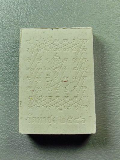 สมเด็จองค์ปฐม รุ่นปรมัตถบารมี ปี 2547 วัดท่าซุง จ.อุทัยธานี:02525