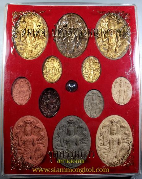 ผงพญานาคาอวตารรุ่น 2 บารมีปู่ศรีสุธรรมนาคราช ชุดกรรมการอุปถัมป์ 12 องค์