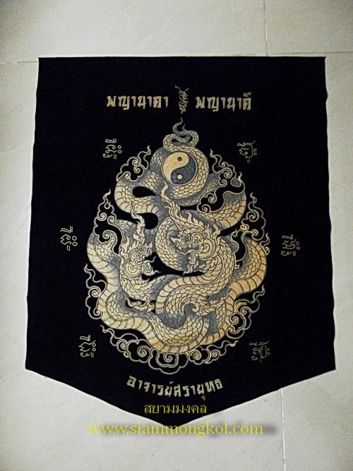 ผ้ายันต์พญานาคา-พญานาคี ตำรับหลวงปู่ชื่น พิธีปลุกเสก เสาร์ห้า อนวตัปตาธารา