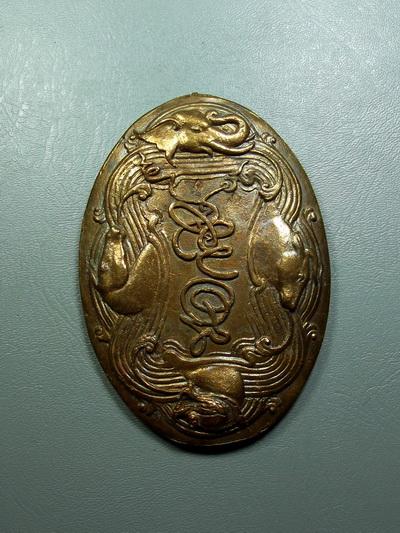 เหรียญบาตรน้ำมนต์พญานาคาอวตาร 2 ตำรับหลวงปู่ชื่น