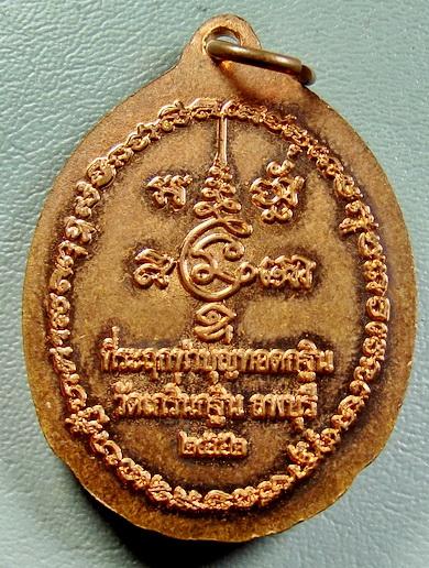 เหรียญรูปเหมือนสมาธิเต็มองค์ รุ่นกฐิน 52 หลวงพ่อเพี้ยน วัดเกริ่นกฐิน จ.ลพบุรี