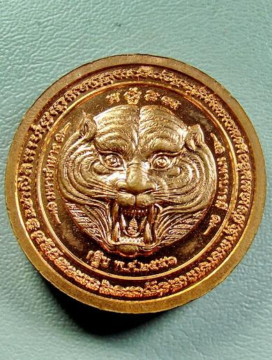เหรียญรูปเหมือนสมาธิเต็มองค์ หลังหน้าเสือ รุ่นกฐิน 51 หลวงพ่อเพี้ยน วัดเกริ่นกฐิน จ.ลพบุรี:02543