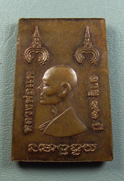 เหรียญสมเด็จหลังรูปเหมือนที่ระลึก ครบรอบ 93 ปี หลวงพ่อแพ วัดพิกุลทอง สิงห์บุรี:02545
