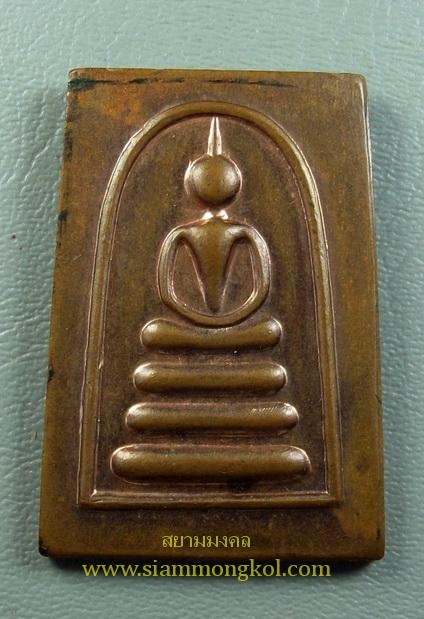 เหรียญสมเด็จหลังรูปเหมือนที่ระลึก ครบรอบ 93 ปี หลวงพ่อแพ วัดพิกุลทอง สิงห์บุรี