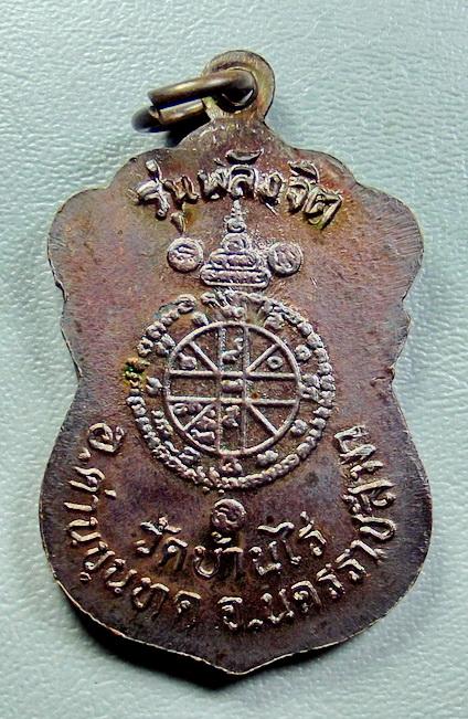 เหรียญเสมาหลวงพ่อคูณ รุ่นพลังจิต ปี 2537 วัดบ้านไร่ จ.นครราชสีมา