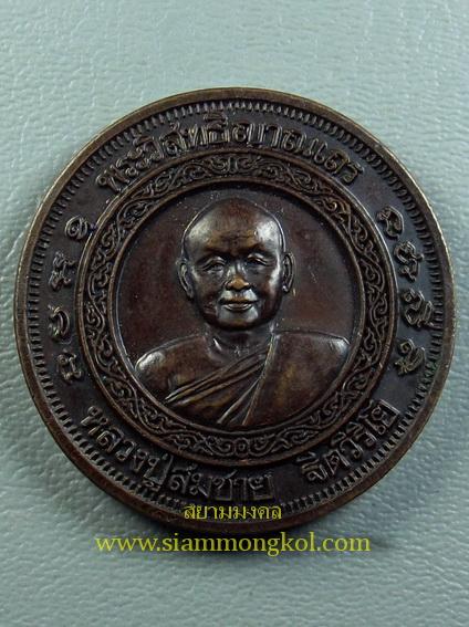 เหรียญที่ระลึกฉลองอายุครบ 6 รอบ ปี 2540 หลวงพ่อสมชาย วัดเขาสุกิม จ.จันทบุรี
