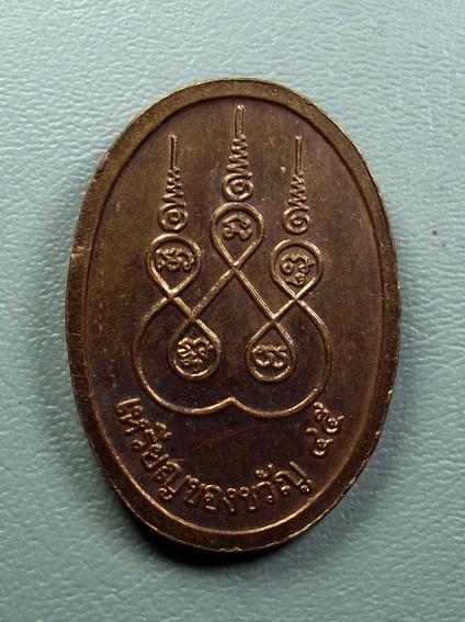 เหรียญของขวัญ ปี 2545 หลวงปู่นาค วัดหนองโป่ง จ.สระบุรี